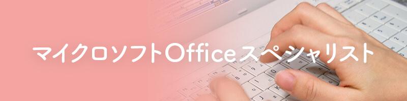 マイクロソフト オフィス スペシャリスト