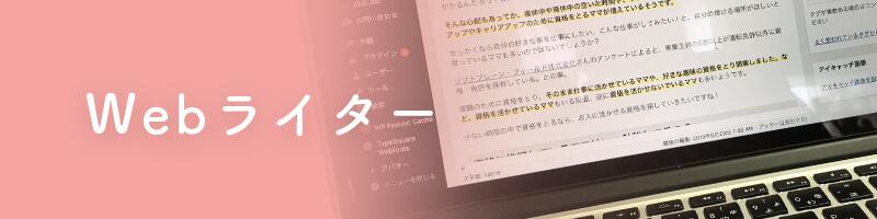Webライター 資格