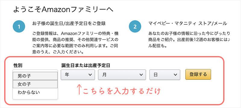 Amazonファミリーの登録の仕方