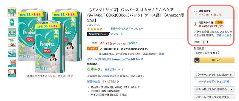 Amazonファミリーパンパース