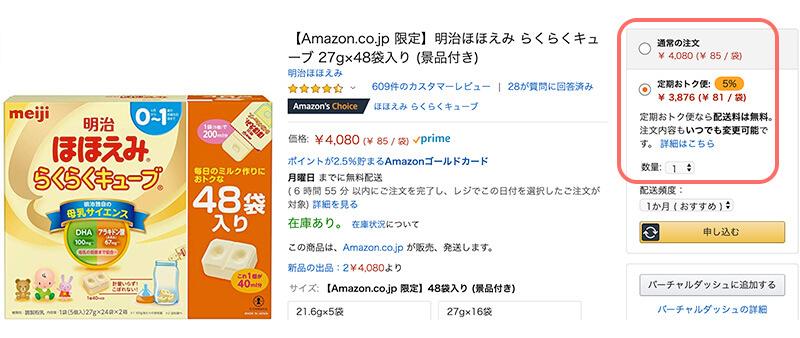 Amazonファミリー ミルク