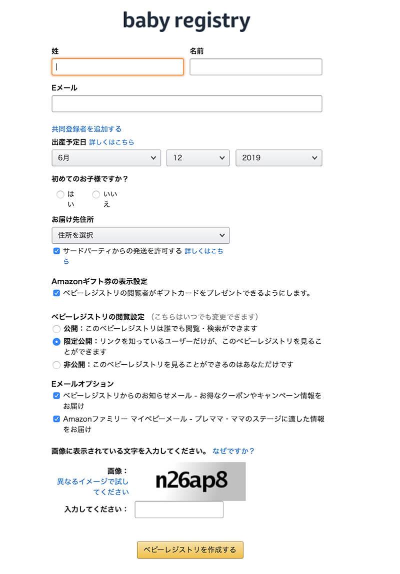 Amazonベビーレジストリの登録方法