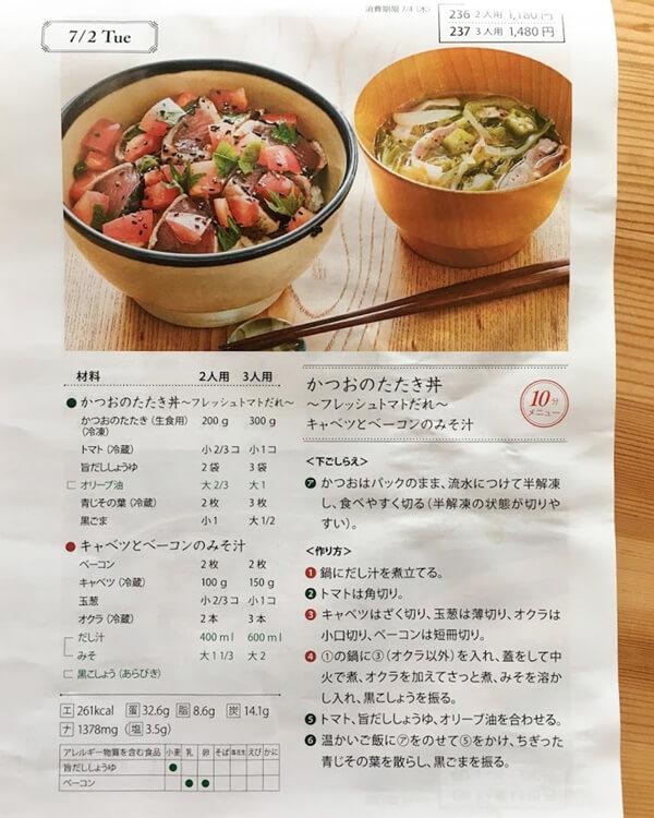 ヨシケイラビュ クイックダイニングコースのレシピ