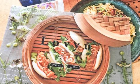ヨシケイの夕食宅配「Lovyuラビュ」に家族でハマった理由!レシピや価格は?